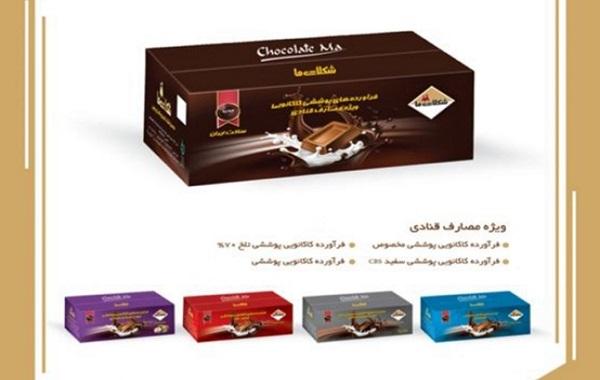 فروش شکلات تخته ای ما